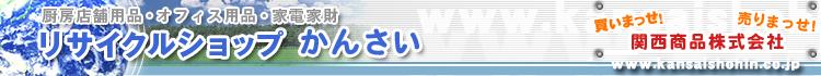 〜リサイクルショップ〜関西商品株式会社